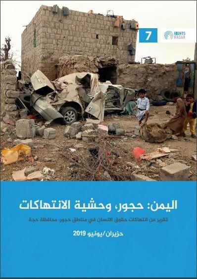 منظمة دولية تكشف عن انتهاكات مرعبة ارتكبتها مليشيا الحوثي بحق ابناء حجور بحجة
