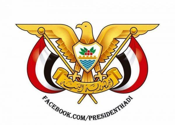 توجيهات صارمة للرئيس هادي تقضي بالتحقيق مع قيادات حوثية وعدد من القضاة وتقديمهم للمحاكمة لهذا السبب الخطير (تفاصيل هامة)