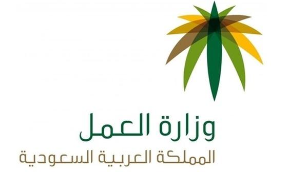قرار سار من وزارة العمل السعودية والبدء بتنفيذه فورًا