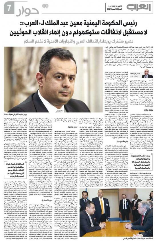 الدكتور عبدالملك : البناء المؤسسي شهد نقلة نوعية بفضل جهود الحكومة ودعم الأشقاء في السعودية
