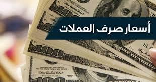 أسعار صرف العملات صباح اليوم في محلات الصرافة بصنعاء