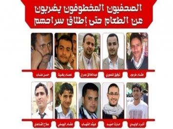 الإعدام يُهدد 10 صحافيين في قبضة الحوثيين بصنعاء