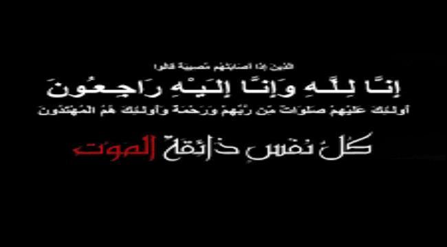 العميد احمد دهيس يعزي في وفاة الفقيد حسين سليمان شيخ