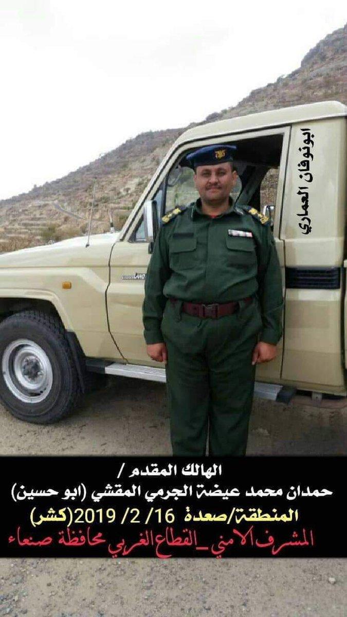 """الحوثي يخسر أحد أقاربه وأبرز قياداته أثناء قيادته للمليشيات في حجور """"اسم وتفاصيل وصورة"""""""