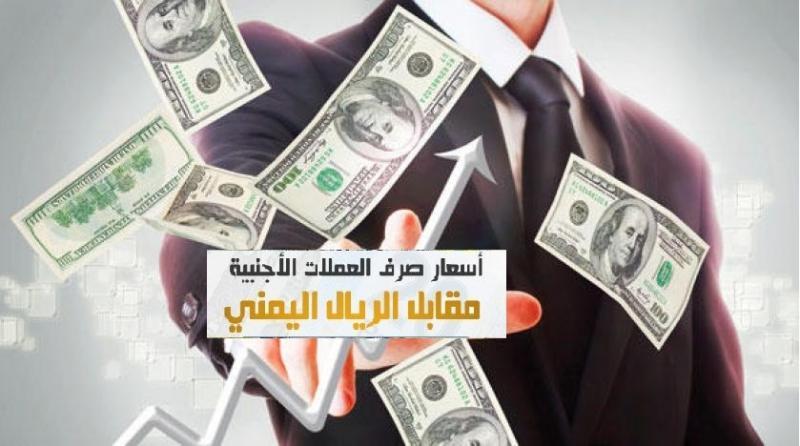 أسعار صرف وبيع العملات مقابل الريال اليمني اليوم الثلاثاء 19 فبراير